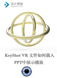 KeyShot VR 文件如何载入 PPT中演示播放