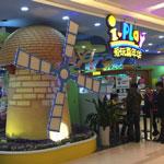 爱玩·北京一店