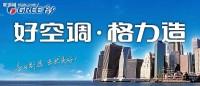 温州瓯海区格力空调维修中心