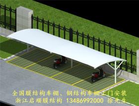 钢结构自行车雨棚