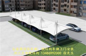 汽车停车场膜结构车棚